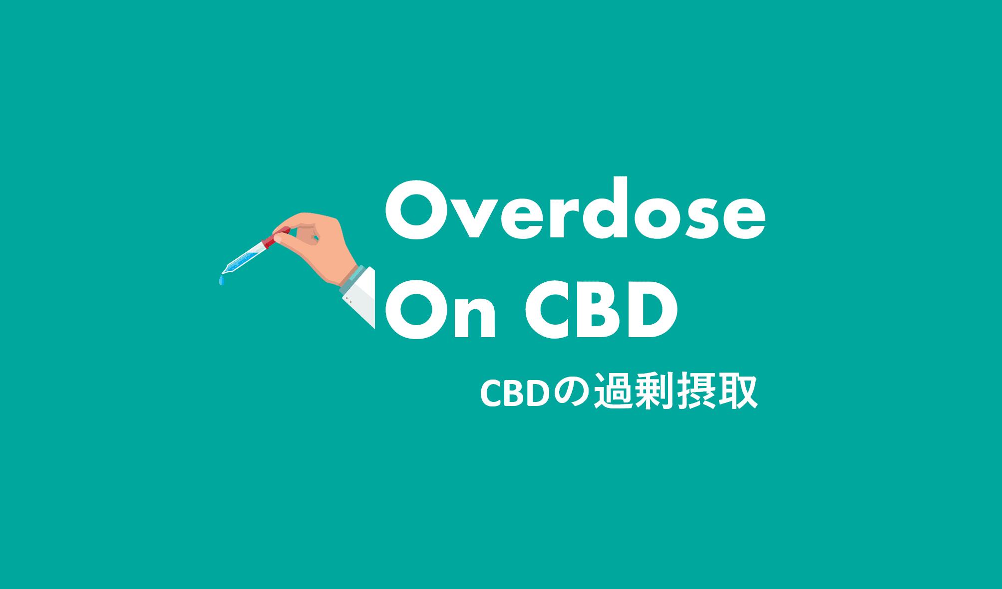 CBDオイルの過剰摂取・とりすぎ