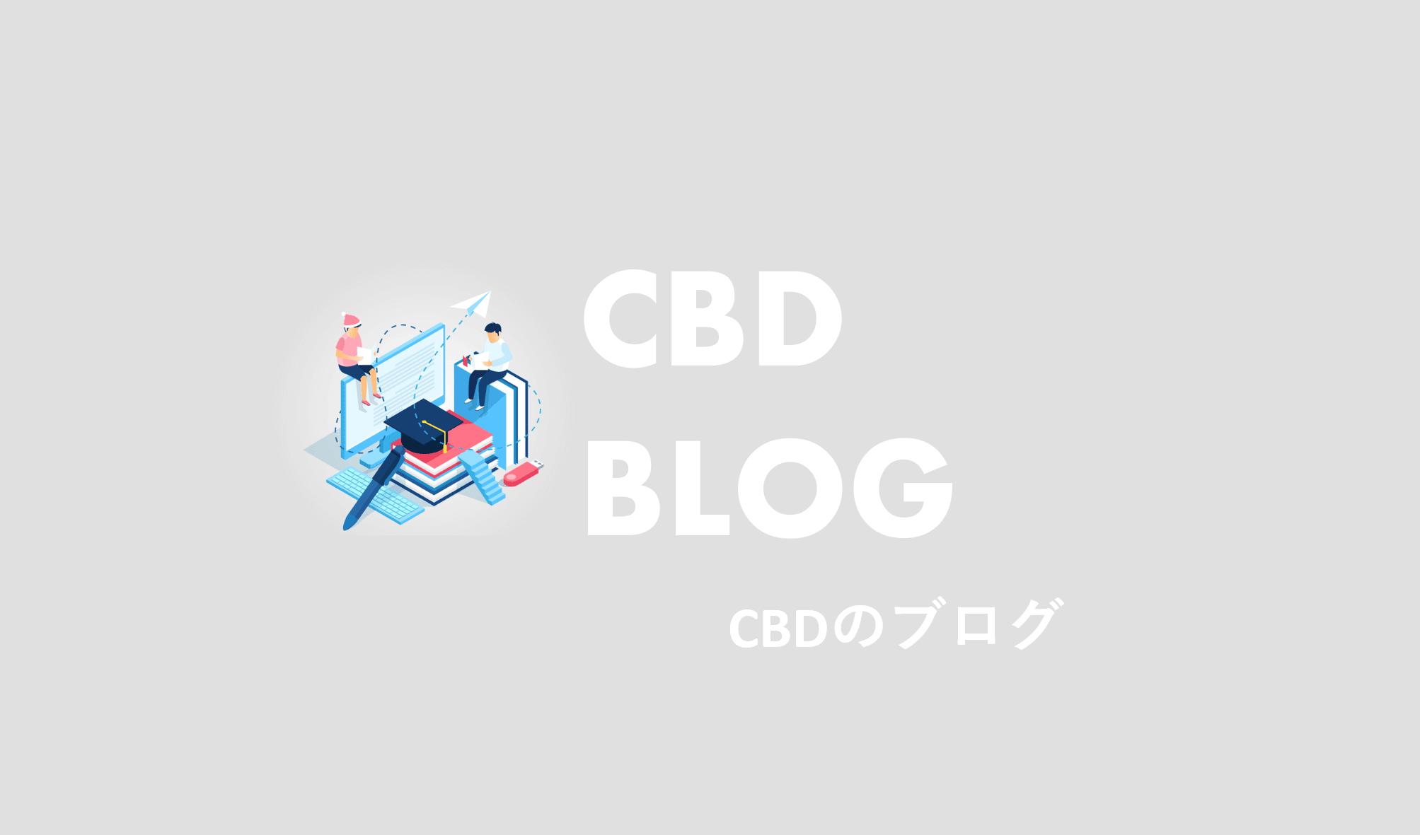 CBDブログ