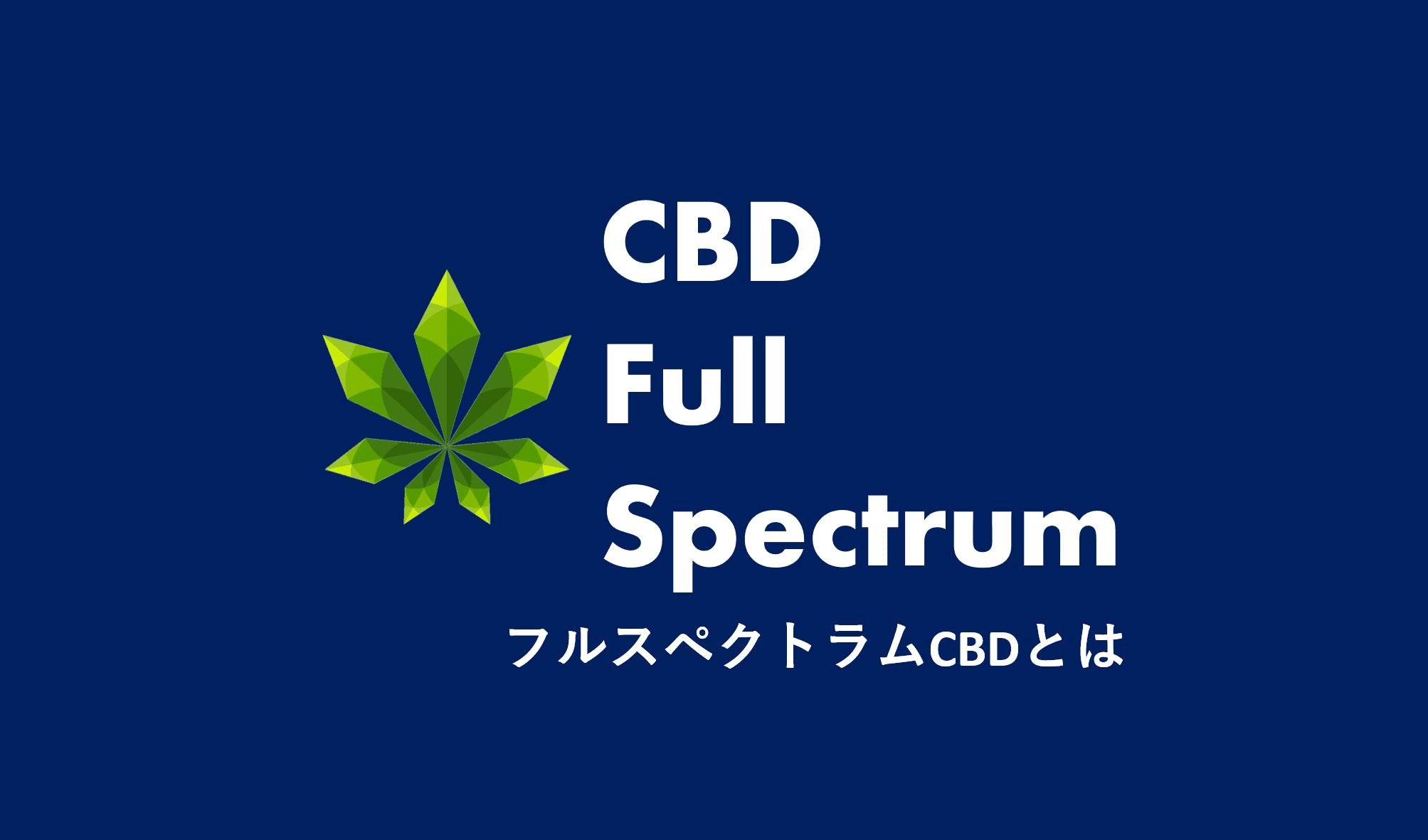 CBDフルスペクトラム