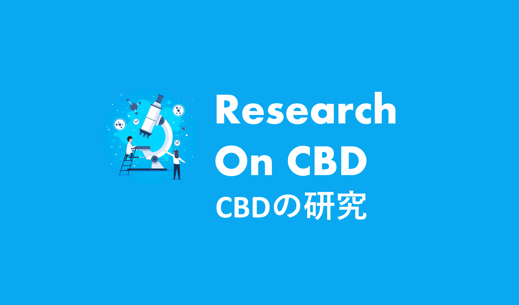 CBDの論文・研究まとめ