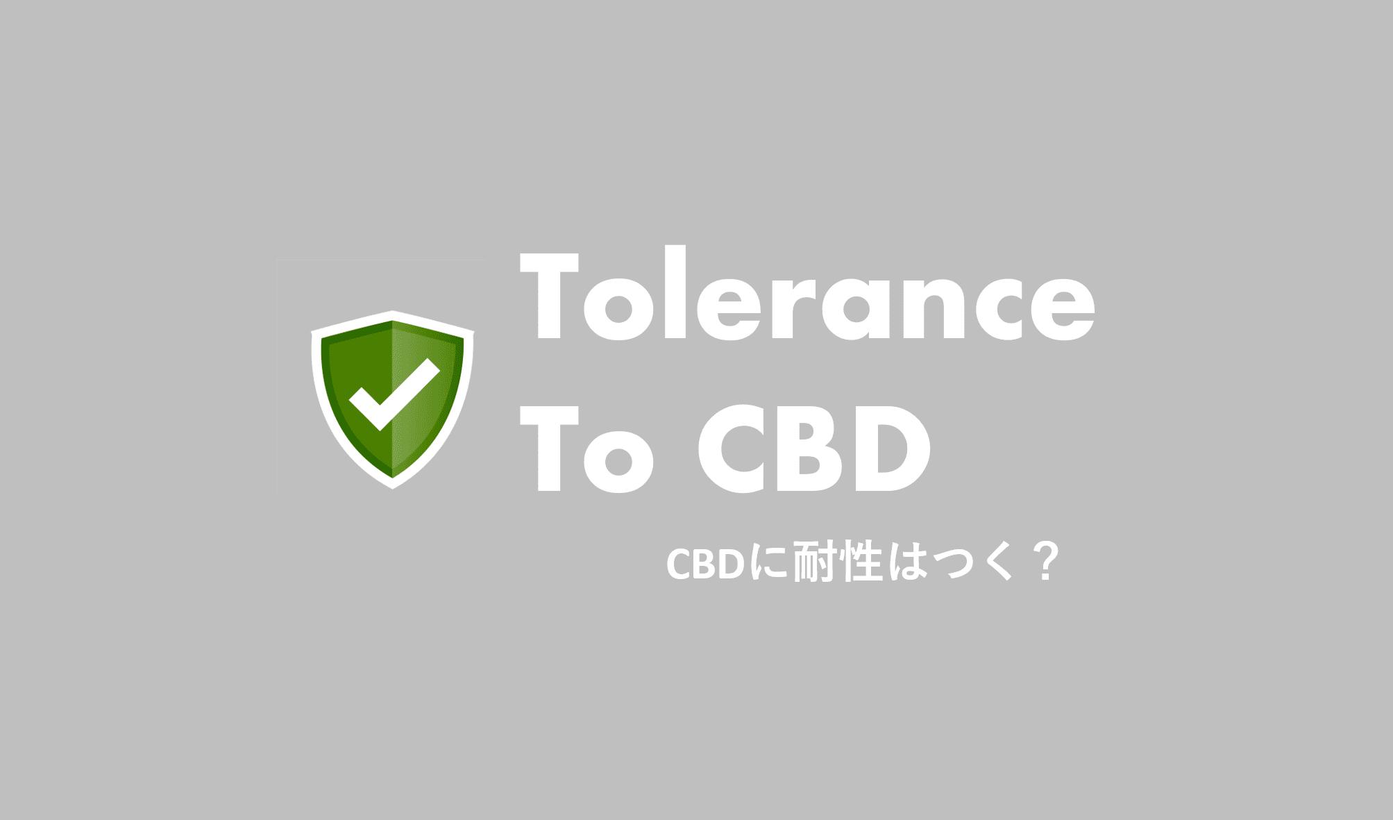 CBDオイルに耐性がつくことはありません(動物実験)
