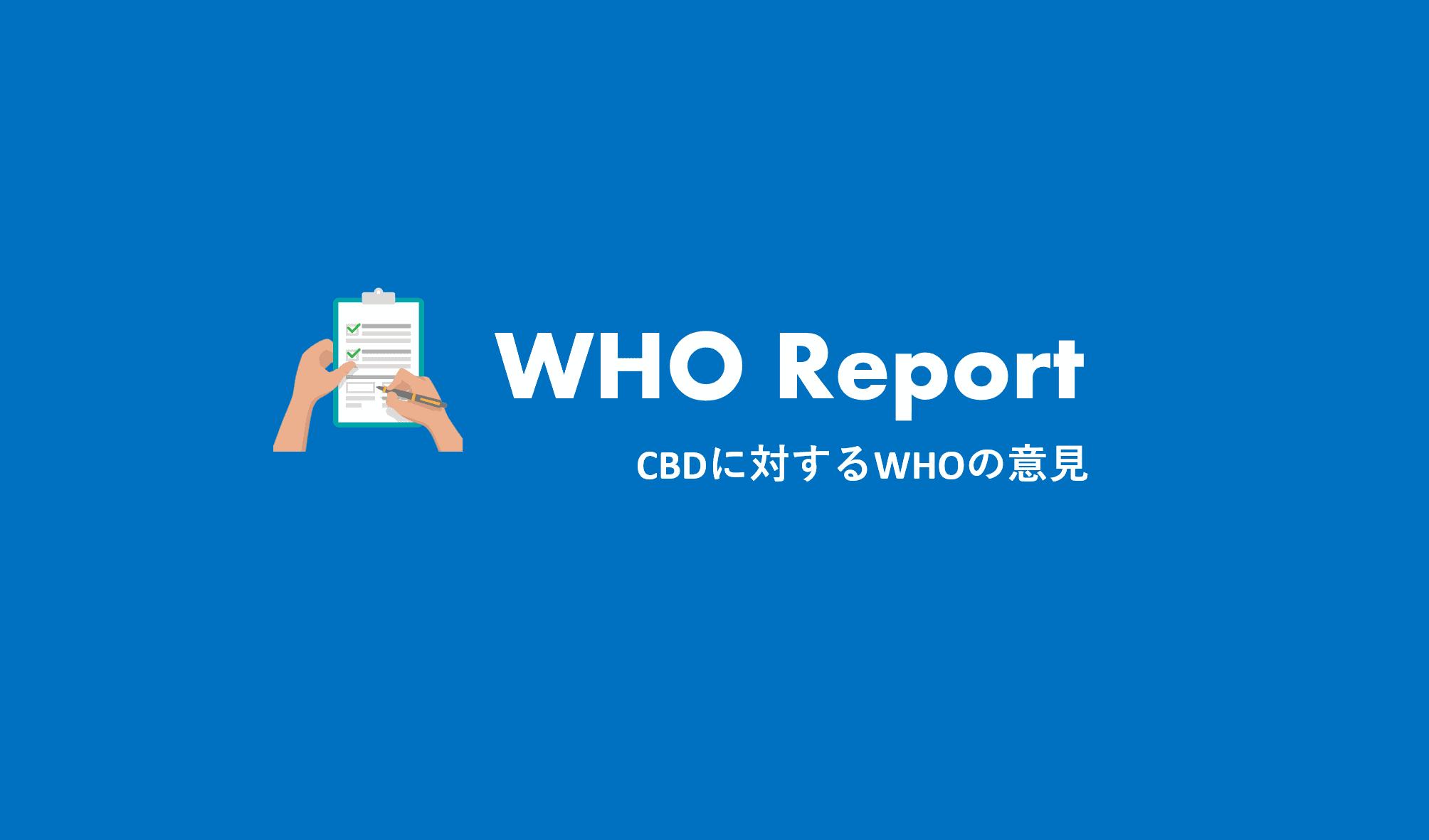 CBDオイルに対する、WHO(世界保健機関)の考えを翻訳掲載
