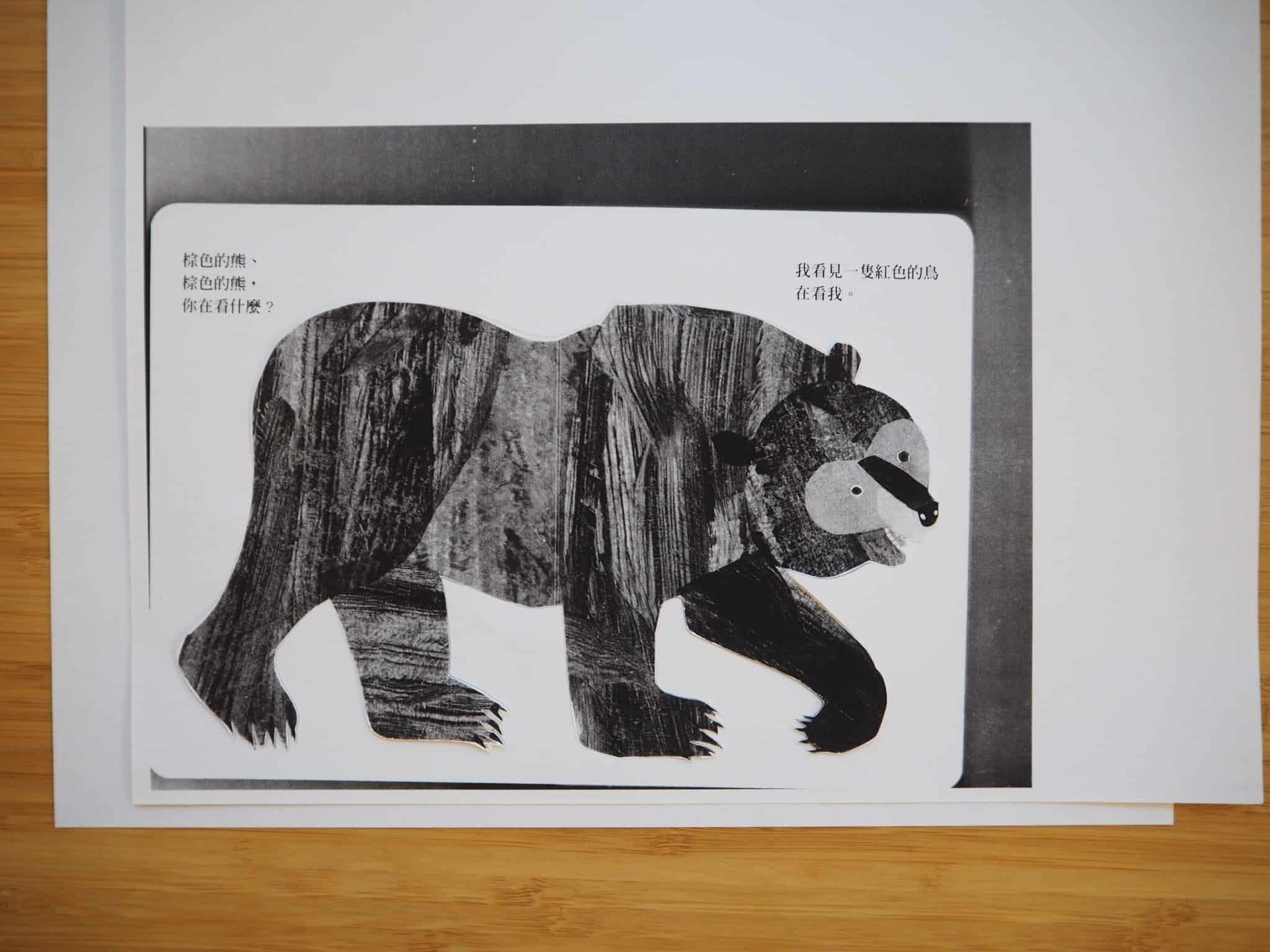 《棕色的熊、棕色的熊,你在看什麼?》 – 海綿彩印畫  (繪本延伸創作) 2