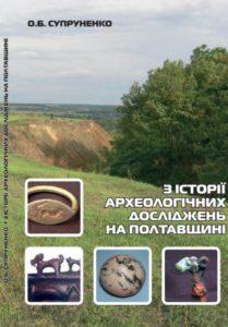 Супруненко О. Б. З історії археологічних досліджень на Полтавщині