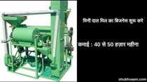 Daal Mill Business Information in Hindi