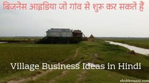 Business ideas in hindi for village and small town