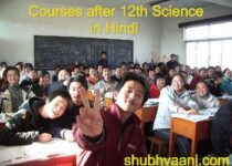 Courses after 12th Science in Hind