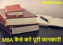 MBA kaise kare Full Details in Hindi