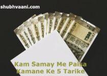 Kam Samay Me Paisa kaise kamaye