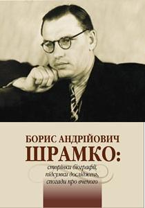 Б. А. Шрамко