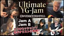 Ultimate YG-Jam コンテスト