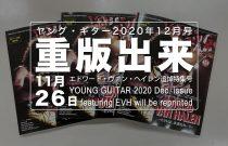 ヤング・ギター12月号重版
