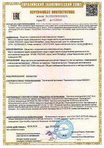 Сертификат соответствия № 0135540