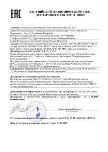 Декларация на косметику ТР ТС 009