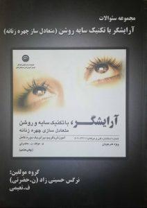 کتاب سوالات آرایشگر با تکنیک سایه روشن
