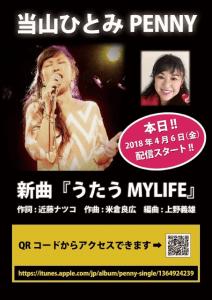 シンガー当山ひとみPENNY氏の新曲「うたうMYLIFE」