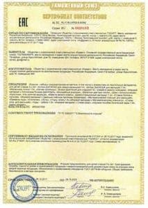 Сертификат соответствия № 0648186