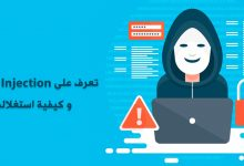 LDAP Injection تعرف على