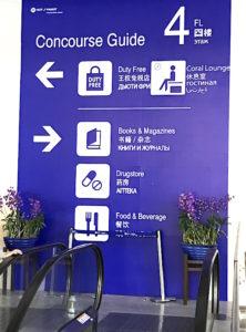空港の看板