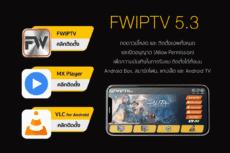 FWIPTV 5.3 ดาวน์โหลดและติดตั้ง APK สำหรับสมาร์ทโฟน TV และกล่องแอนดรอยด์