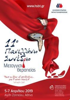 11th Panhellenic Congress Of Hellenic Blood Transfusion Society   Era Ltd Congress Organizer
