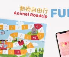 動物自由行 - 注音結合韻遊戲 (免費圖檔)