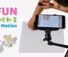 FUN 兒童版定格動畫 – 讓孩子的畫動起來  Stop Motion Fun