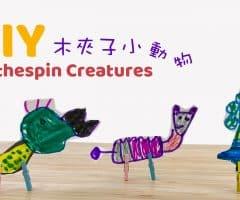 DIY 木夾子小動物 — 1 款簡單的幼兒扮演遊戲