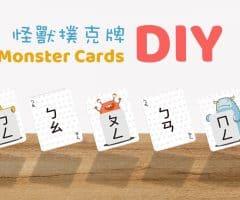 DIY 自製怪獸注音符號撲克牌 遊戲( 6 頁免費圖檔分享)