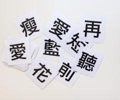 (更新版)DIY 自製中文字卡 與 240高頻率常用中文字卡分享