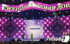 경동나비엔, 러시아 '국민브랜드' 3년 연속 선정