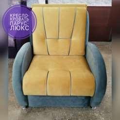 Кресло Парус-люкс