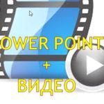 kak vstavit video v prezentatsiyu powerpoint 2010