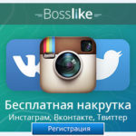 internet servis bosslike nakrutka podpischikov lajkov instagram vkontakte