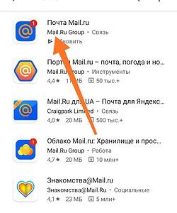 Скачать приложение Почта Mail.ru в Google Play