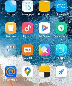 Приложение Почта Mail.ru в твоем телефоне