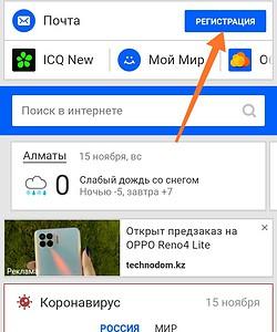 Регистрация нового почтового ящика Mail.ru