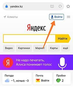 Регистрация нового почтового ящика в Яндекс