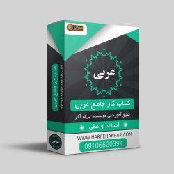 کتاب کار عربی حرف آخر