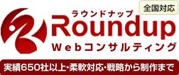 ウェブ活用に挑戦したい中小企業のパートナー【ラウンドナップ・Webコンサルティング】