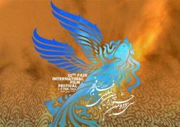 جشنواره فیلم فجر اردبیل