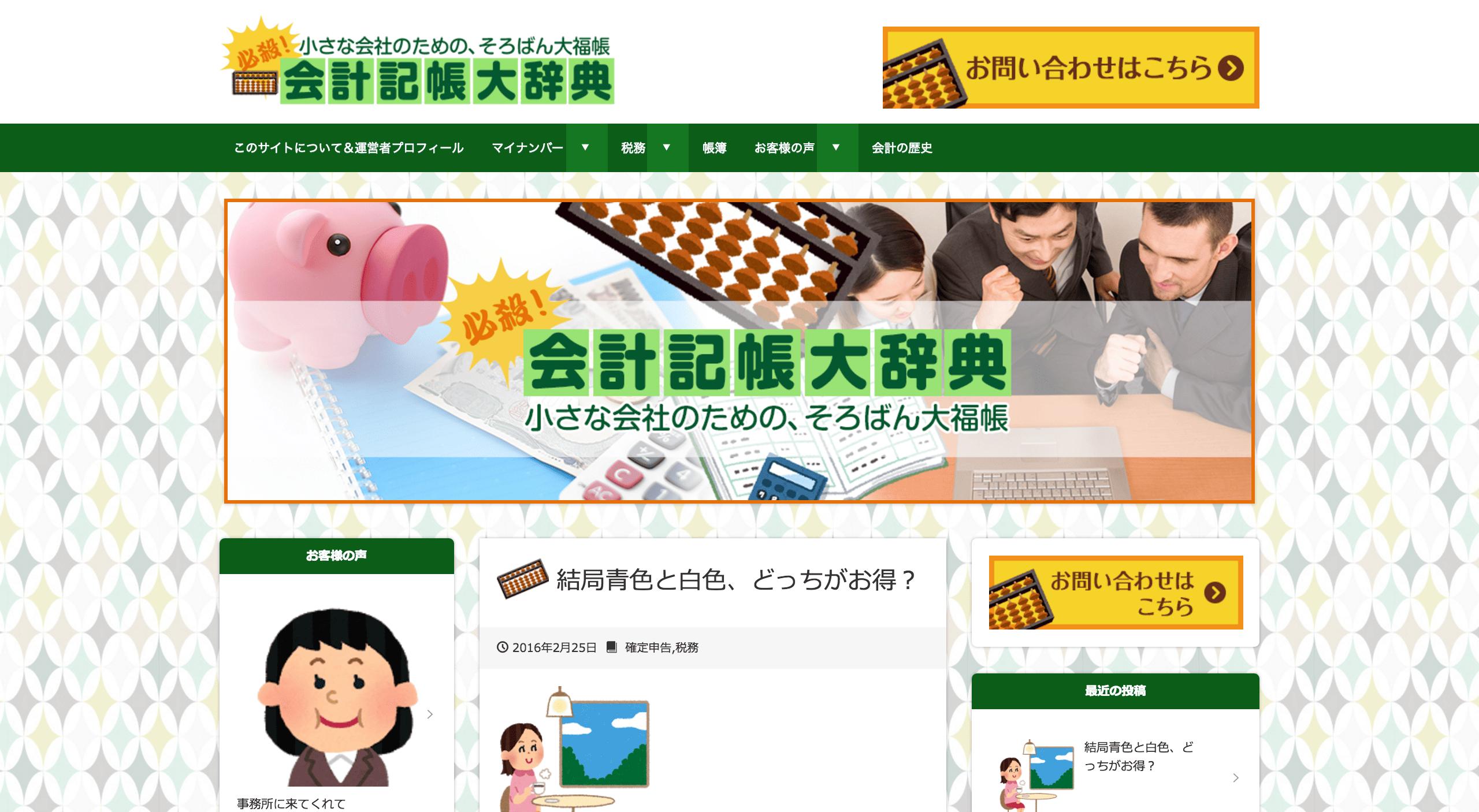 【神戸市】必殺!会計記帳大辞典 小さな会社のための、そろばん大福帳