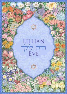 Arabesque Garden Bat Mitzvah Invitation by Mickie Caspi