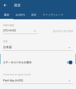 cTraderアプリの日本語に変更する方法と時間の変更方法