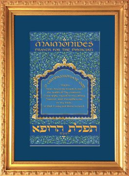 Physician Prayer MP-3 Maimonides Prayer for the Physician Framed Art