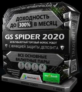 Советник  GS Spider 2020 - лучший сеточник 2020 года