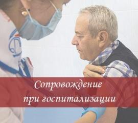 Сопровождение при госпитализации