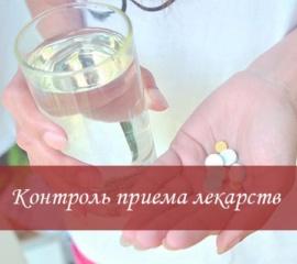 Контроль приема лекарств у пожилых