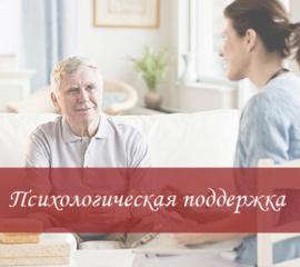 Психологическая поддержка престарелых людей