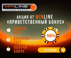 winline bonus